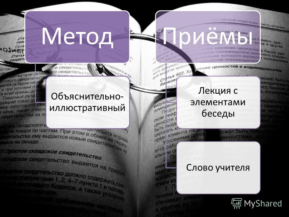 Метод Объяснительно- иллюстративный Приёмы Лекция с элементами беседы Слово учителя