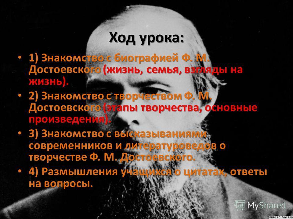 мое знакомство с жизнью и творчеством достоевского