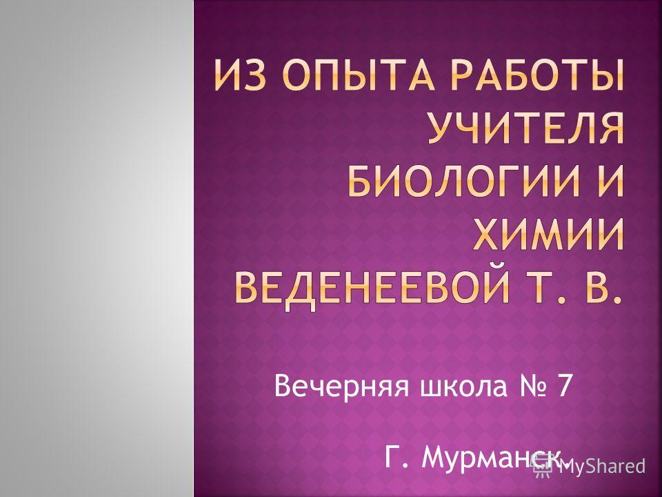 Вечерняя школа 7 Г. Мурманск.