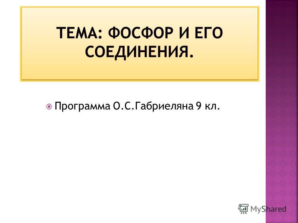 Программа О.С.Габриеляна 9 кл.