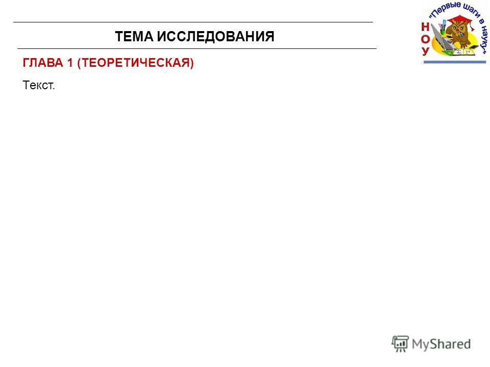 ГЛАВА 1 (ТЕОРЕТИЧЕСКАЯ) Текст. ТЕМА ИССЛЕДОВАНИЯ