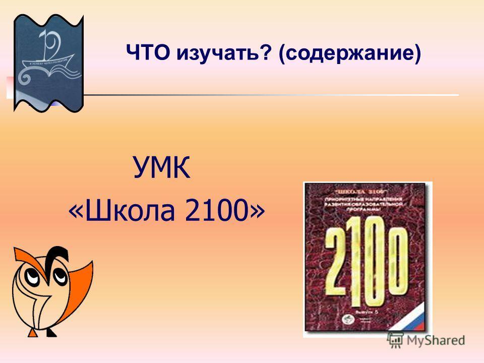 УМК «Школа 2100» ЧТО изучать? (содержание)
