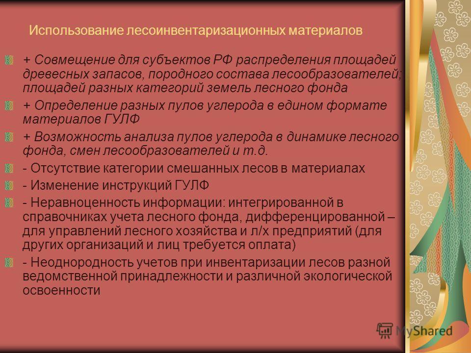 Использование лесоинвентаризационных материалов + Совмещение для субъектов РФ распределения площадей древесных запасов, породного состава лесообразователей; площадей разных категорий земель лесного фонда + Определение разных пулов углерода в едином ф