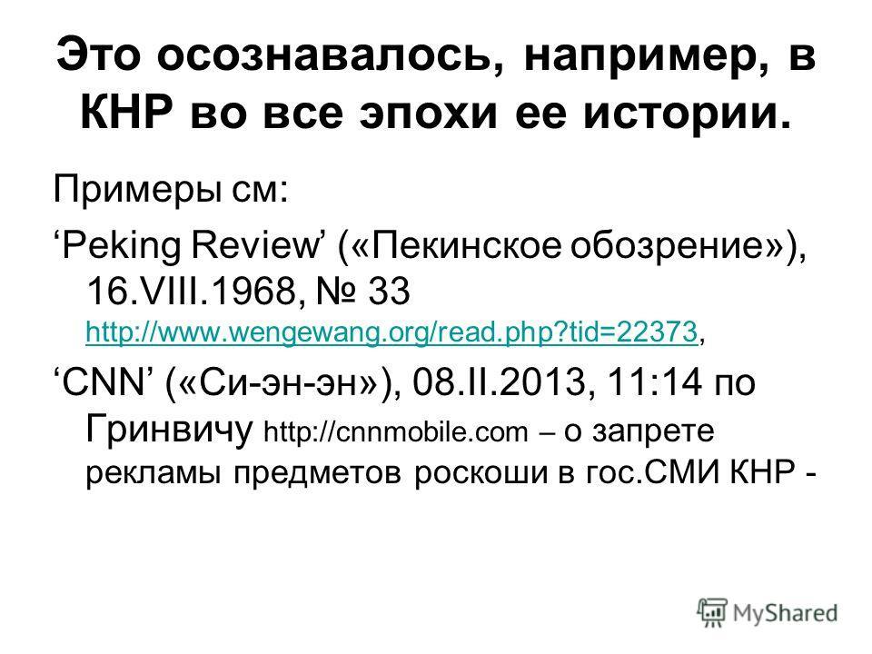 Это осознавалось, например, в КНР во все эпохи ее истории. Примеры см: Peking Review («Пекинское обозрение»), 16.VIII.1968, 33 http://www.wengewang.org/read.php?tid=22373, http://www.wengewang.org/read.php?tid=22373 CNN («Си-эн-эн»), 08.II.2013, 11:1