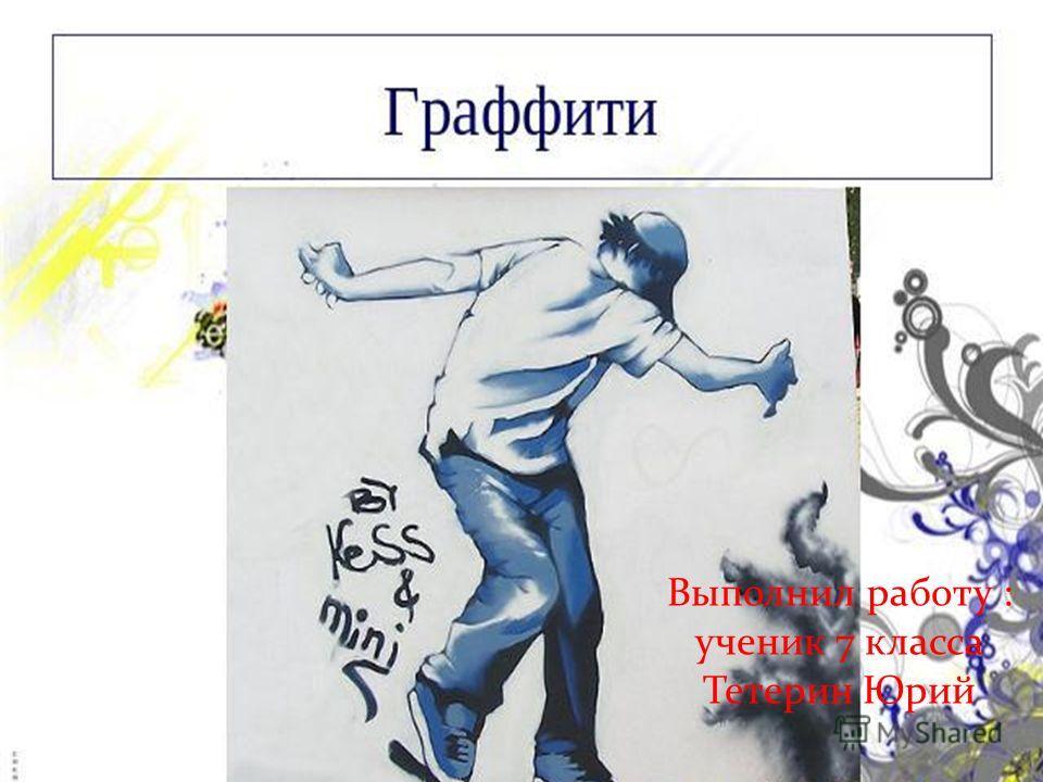 Выполнил работу : ученик 7 класса Тетерин Юрий