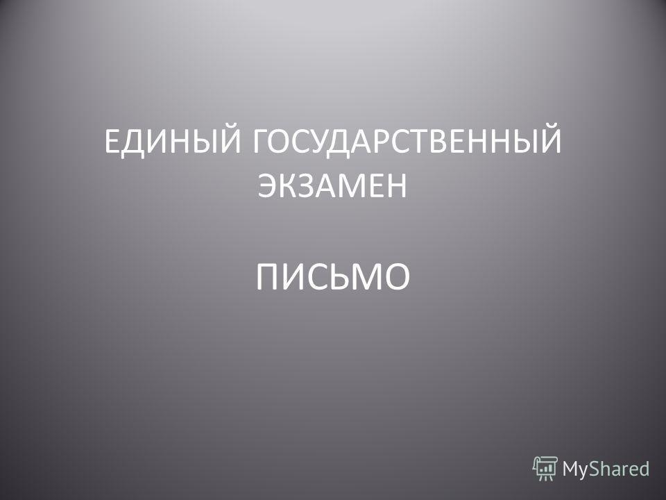 ЕДИНЫЙ ГОСУДАРСТВЕННЫЙ ЭКЗАМЕН ПИСЬМО