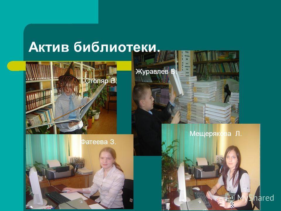 Актив библиотеки. Журавлев В. Столяр В. Фатеева З. Мещерякова Л.
