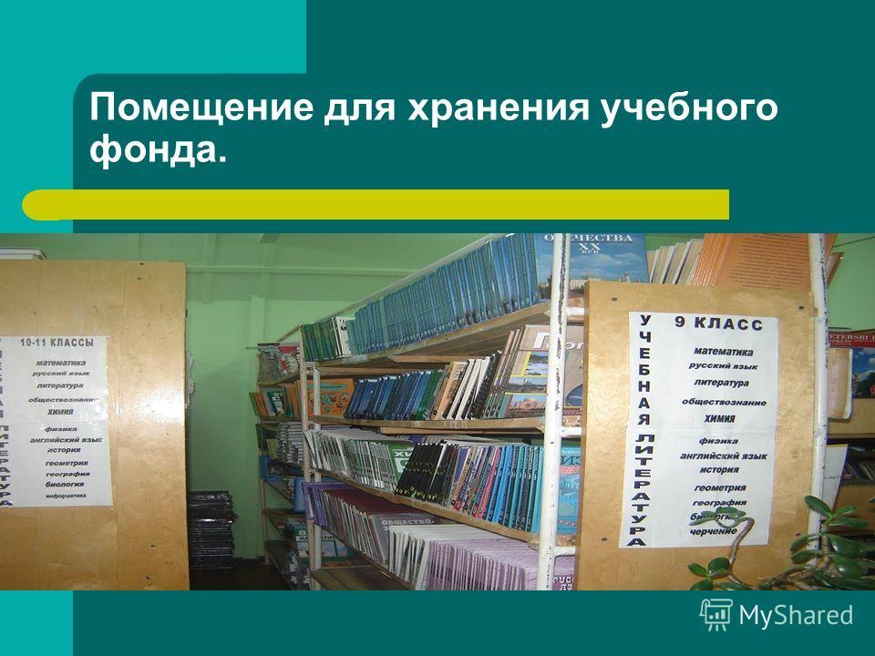 Помещение для хранения учебного фонда.