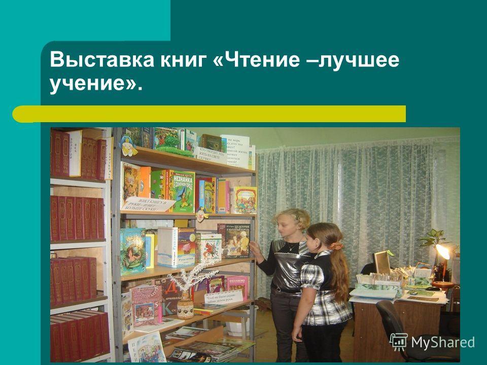 Выставка книг «Чтение –лучшее учение».