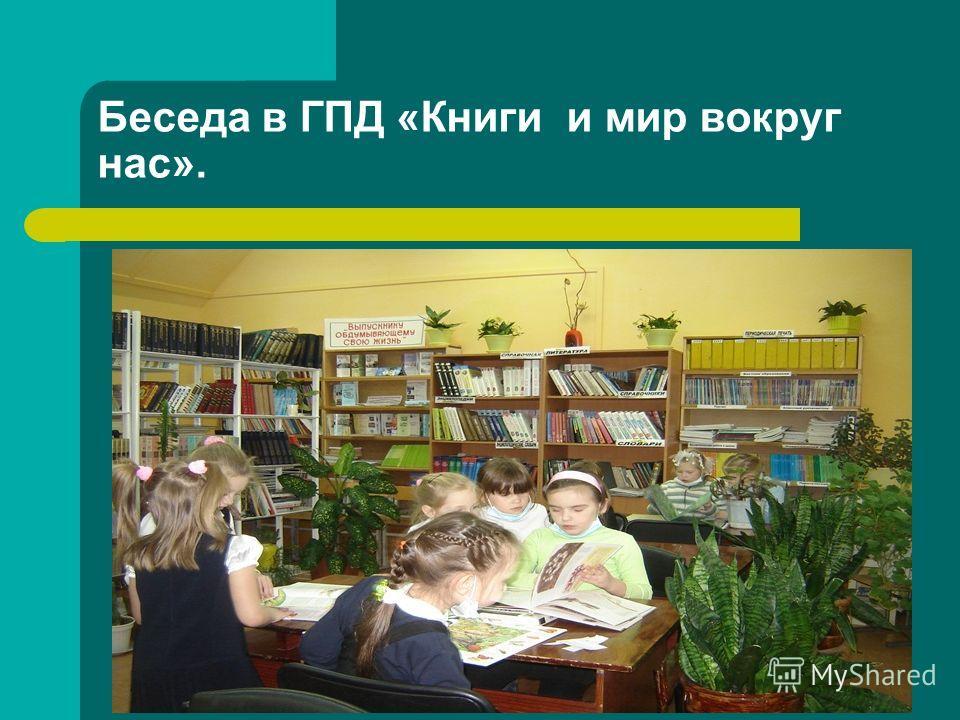 Беседа в ГПД «Книги и мир вокруг нас».