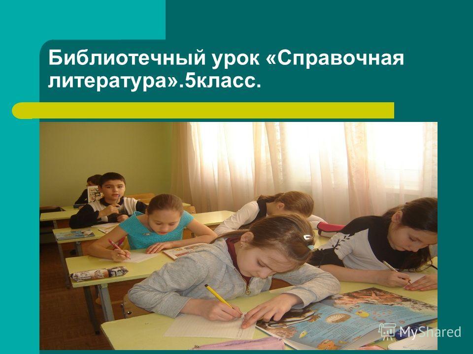 Библиотечный урок «Справочная литература».5класс.