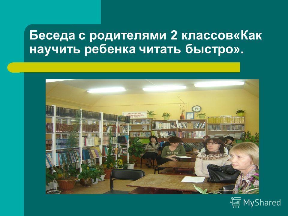 Беседа с родителями 2 классов«Как научить ребенка читать быстро».