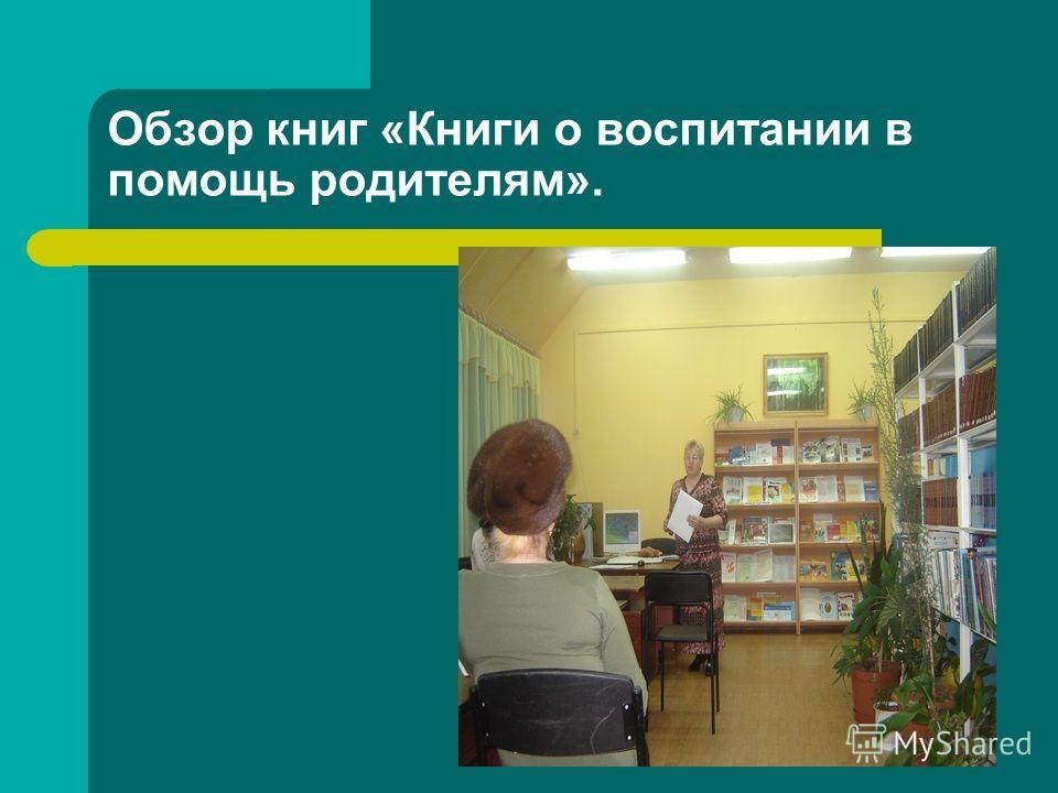 Обзор книг «Книги о воспитании в помощь родителям».