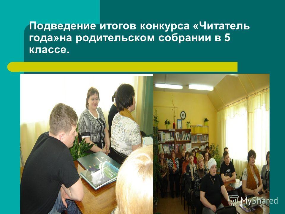 Подведение итогов конкурса «Читатель года»на родительском собрании в 5 классе.