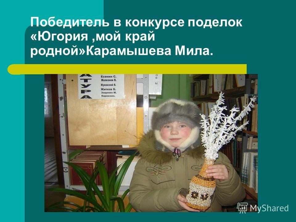 Победитель в конкурсе поделок «Югория,мой край родной»Карамышева Мила.