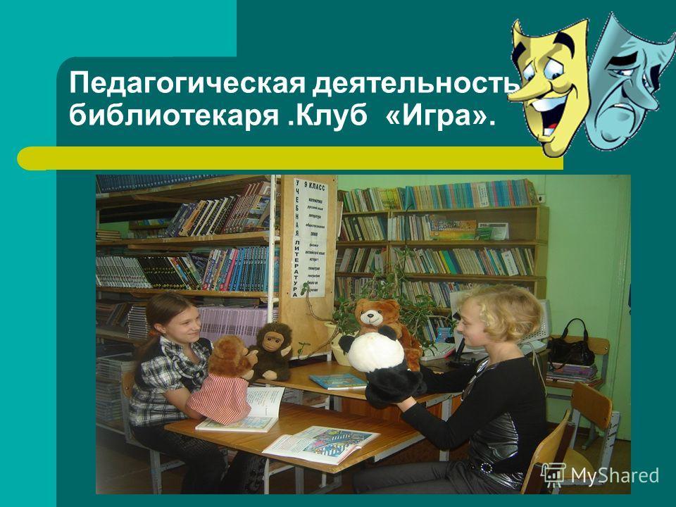 Педагогическая деятельность библиотекаря.Клуб «Игра».