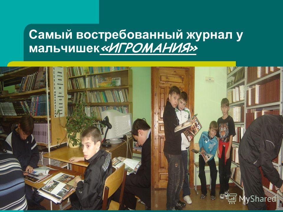 Самый востребованный журнал у мальчишек «ИГРОМАНИЯ»