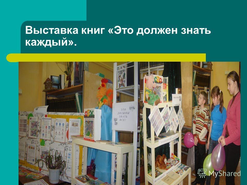 Выставка книг «Это должен знать каждый».