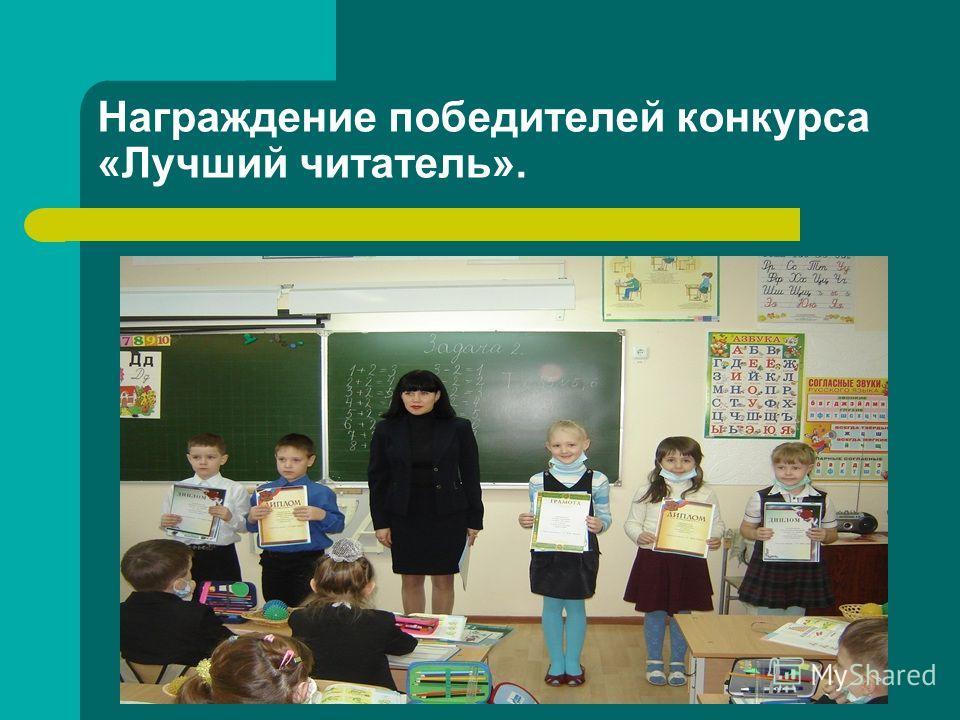 Награждение победителей конкурса «Лучший читатель».