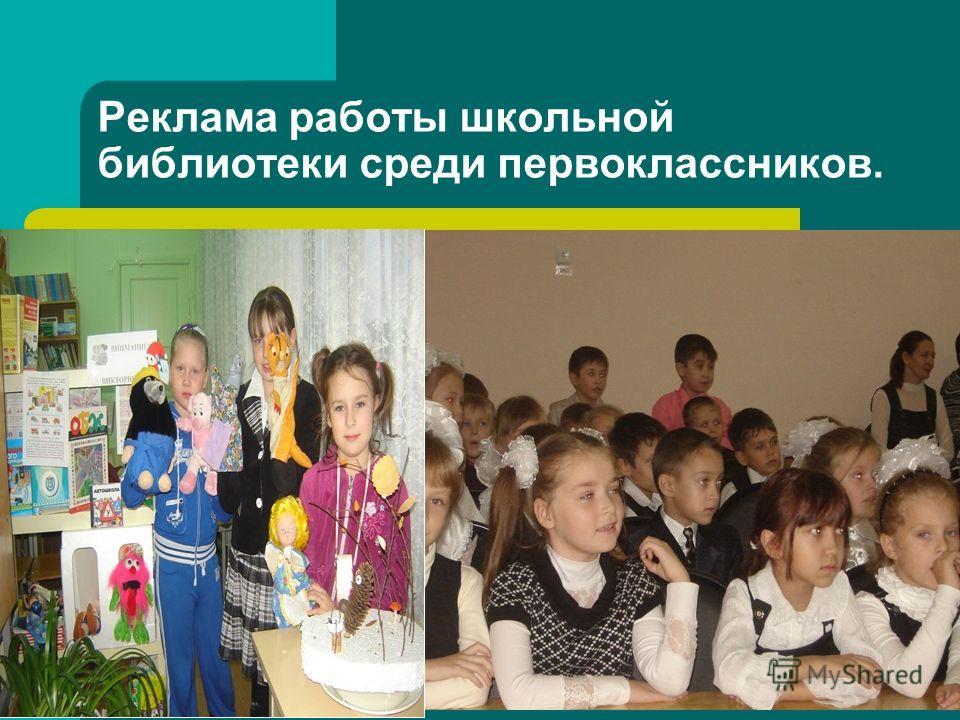 Реклама работы школьной библиотеки среди первоклассников.