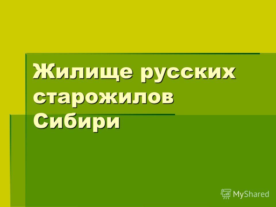 Жилище русских старожилов Сибири