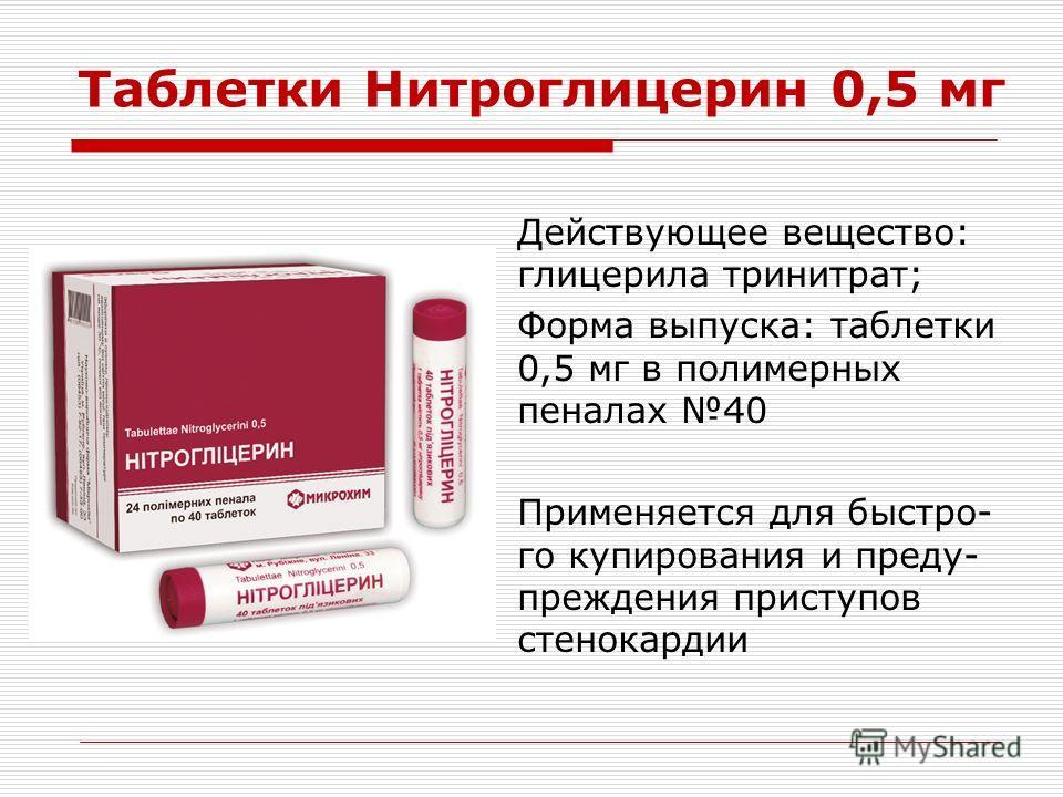 Таблетки Нитроглицерин 0,5 мг Действующее вещество: глицерила тринитрат; Форма выпуска: таблетки 0,5 мг в полимерных пеналах 40 Применяется для быстро- го купирования и преду- преждения приступов стенокардии