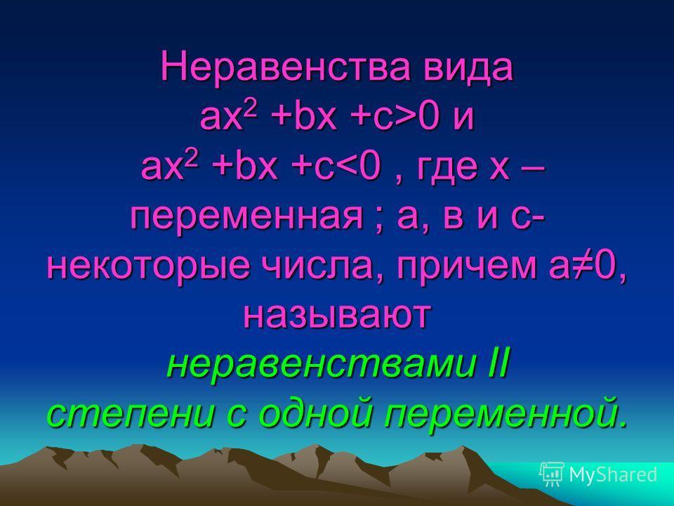 Неравенства вида ax2 +bx +c>0 и ax2 +bx +c