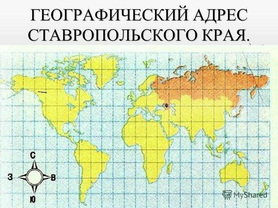 ГЕОГРАФИЧЕСКИЙ АДРЕС СТАВРОПОЛЬСКОГО КРАЯ.