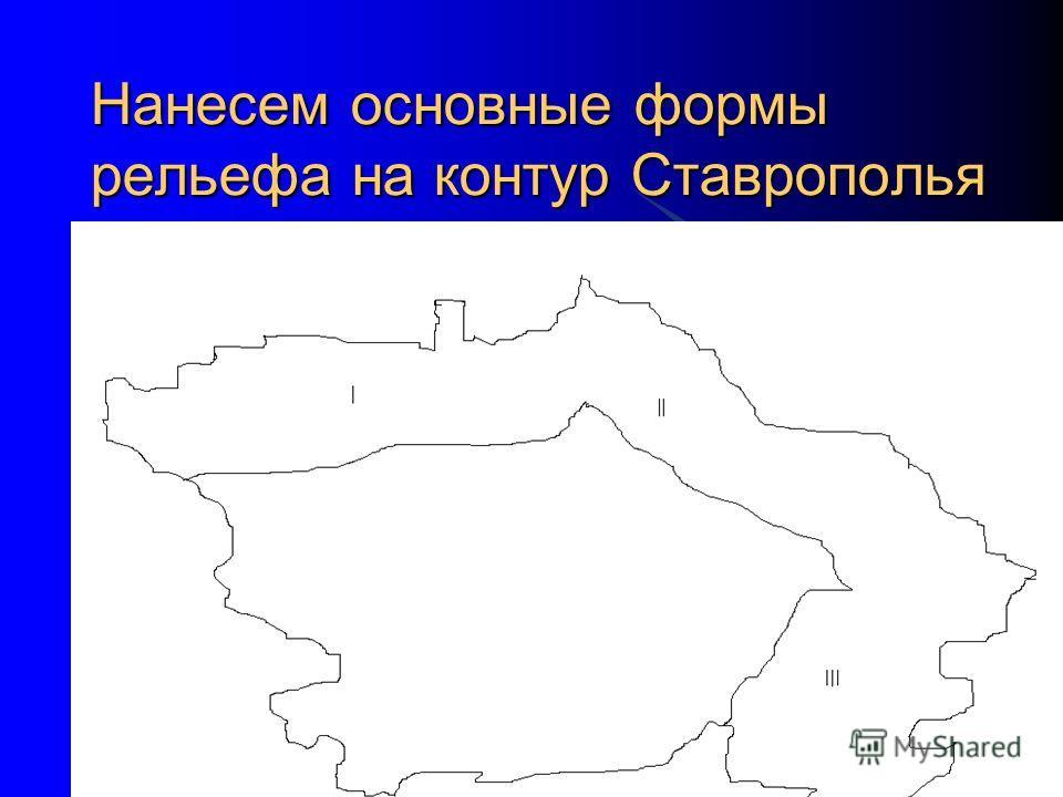 18.12.2013 5 Нанесем основные формы рельефа на контур Ставрополья