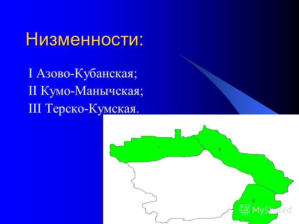 18.12.2013 6 Низменности: I Азово-Кубанская; II Кумо-Манычская; III Терско-Кумская.