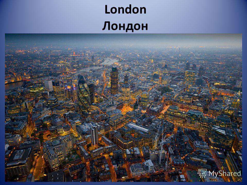 London Лондон