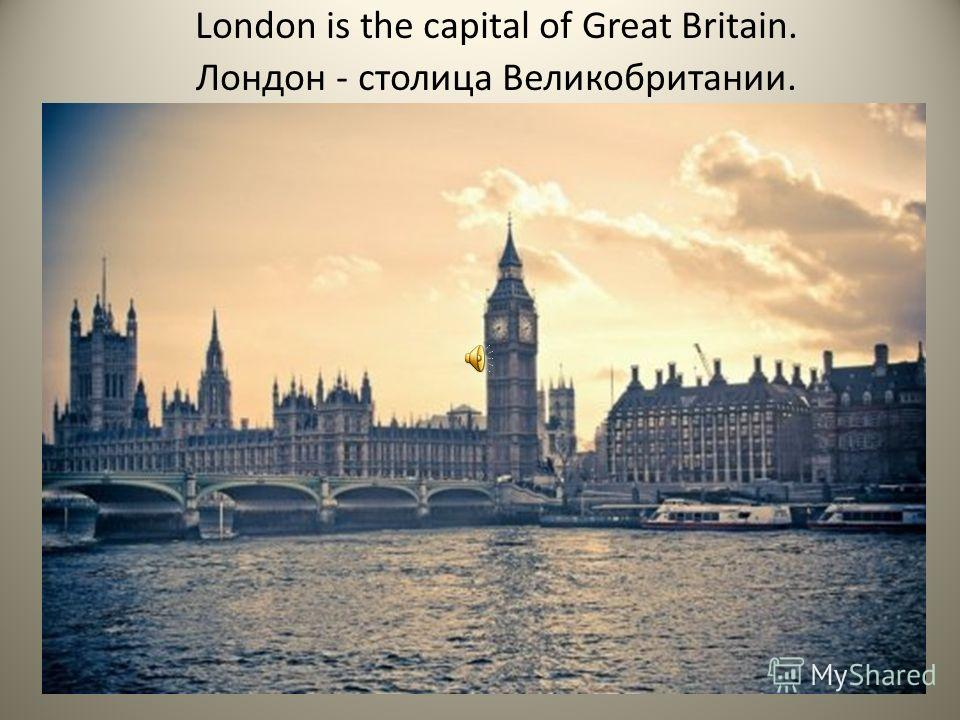 London is the capital of great britain лондон столица