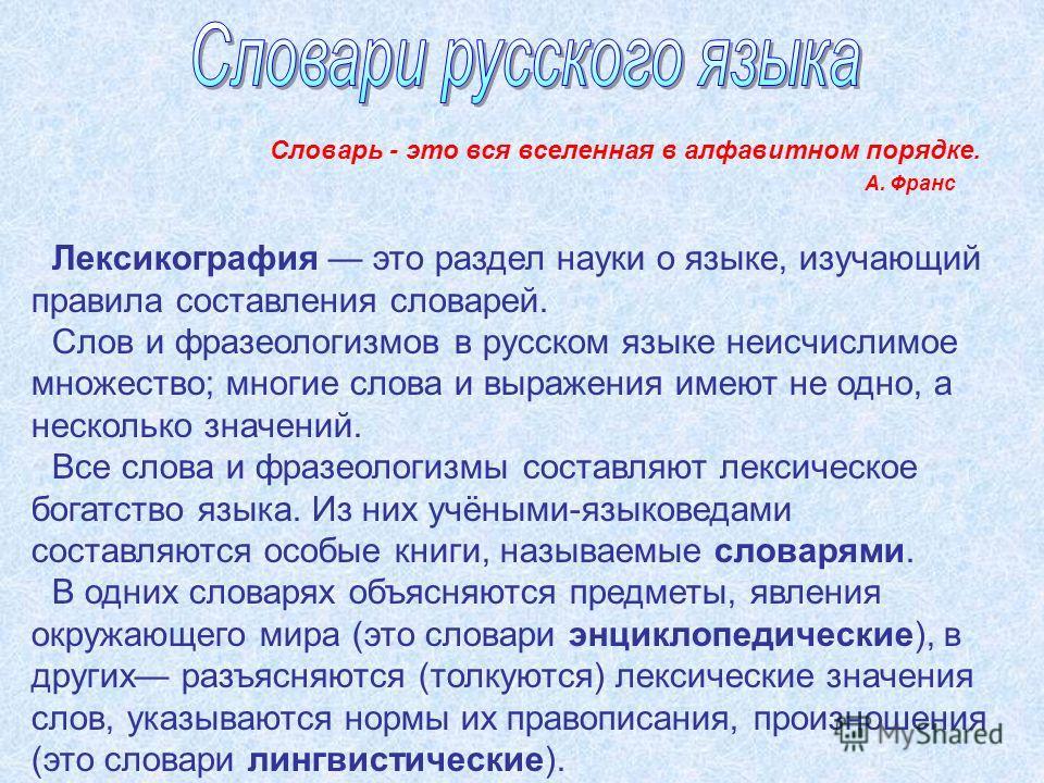 Лексикография это раздел науки о языке, изучающий правила составления словарей. Слов и фразеологизмов в русском языке неисчислимое множество; многие слова и выражения имеют не одно, а несколько значений. Все слова и фразеологизмы составляют лексическ