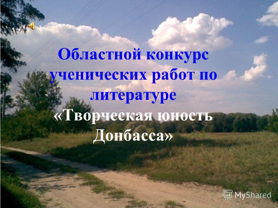 Областной конкурс ученических работ по литературе «Творческая юность Донбасса»