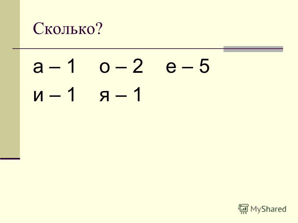 Сколько? а – 1 о – 2 е – 5 и – 1 я – 1
