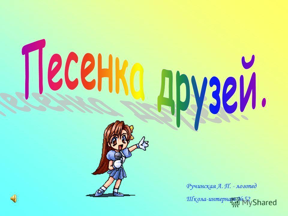 Ручинская А. П. - логопед Школа-интернат 52