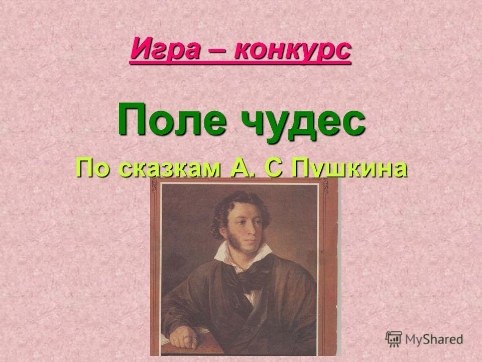 Игра – конкурс Поле чудес По сказкам А. С Пушкина