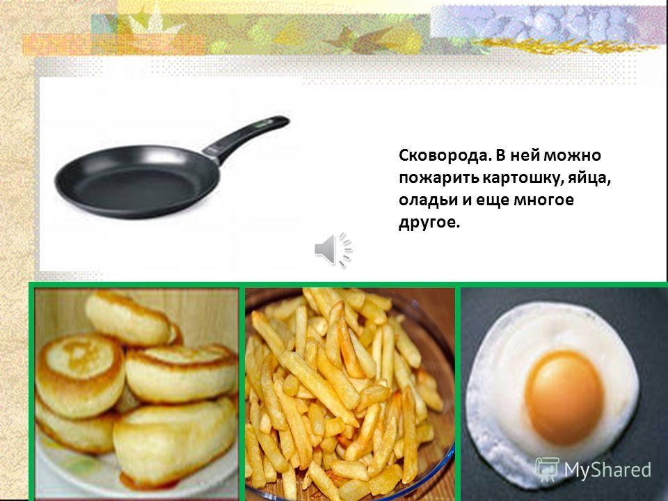 Посуда бывает разная. Посуда, в которой готовят пищу называется кухонной. К ней относятся кастрюля. В кастрюле можно сварить суп, молочную кашу, макароны.
