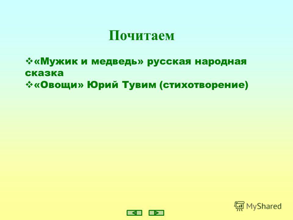 Почитаем «Мужик и медведь» русская народная сказка «Овощи» Юрий Тувим (стихотворение)