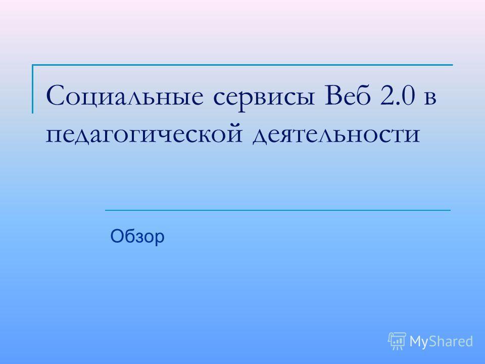 Социальные сервисы Веб 2.0 в педагогической деятельности Обзор