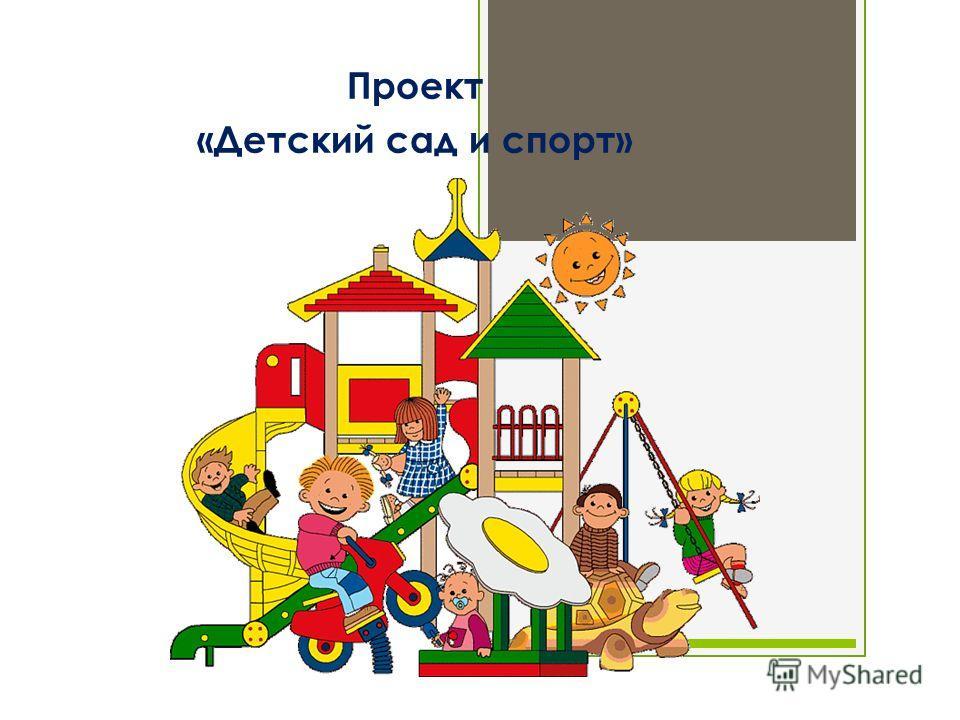 Проект «Детский сад и спорт»
