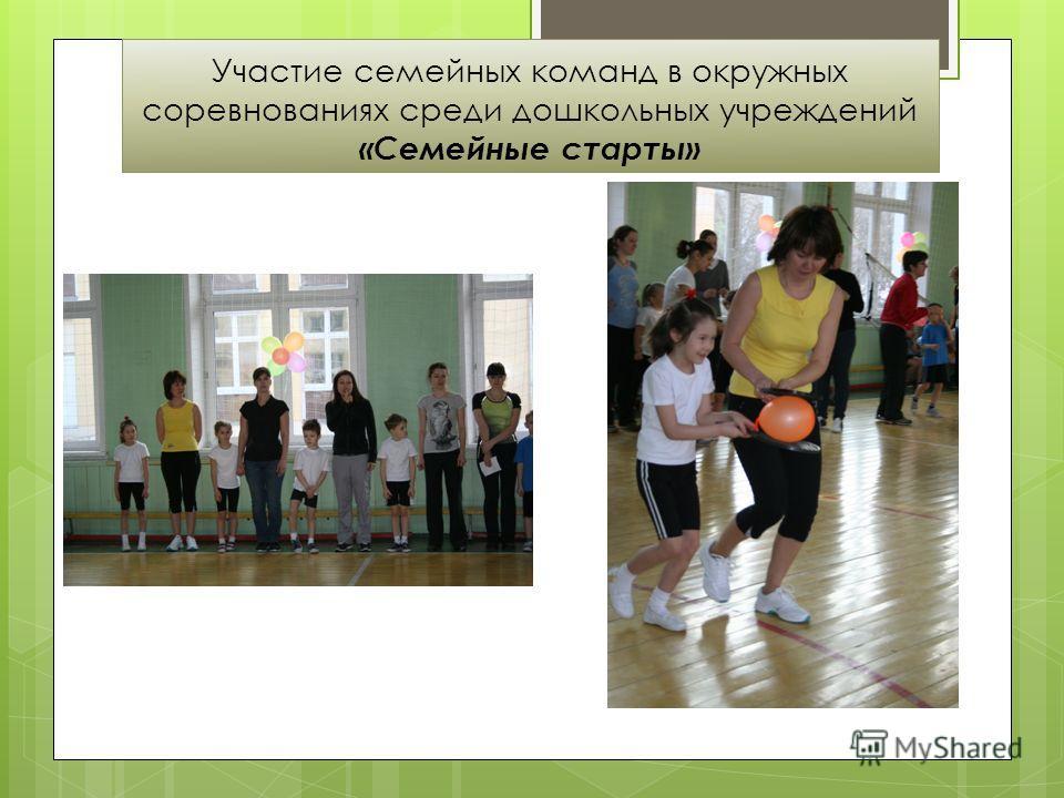 Участие семейных команд в окружных соревнованиях среди дошкольных учреждений «Семейные старты»