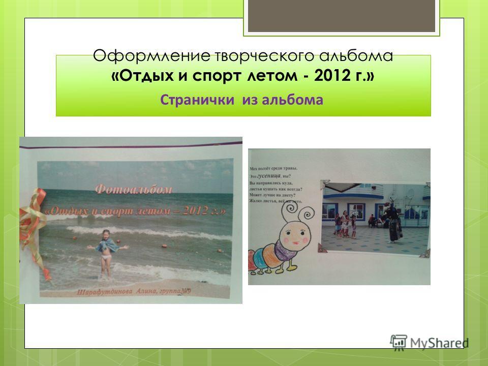 Оформление творческого альбома «Отдых и спорт летом - 2012 г.» Странички из альбома
