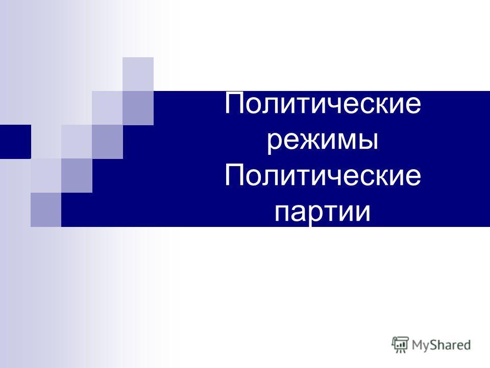 Политические режимы Политические партии