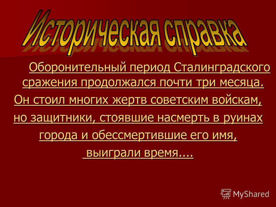 Оборонительный период Сталинградского сражения продолжался почти три месяца. Оборонительный период Сталинградского сражения продолжался почти три месяца.Оборонительный период Сталинградского сражения продолжался почти три месяца.Оборонительный период