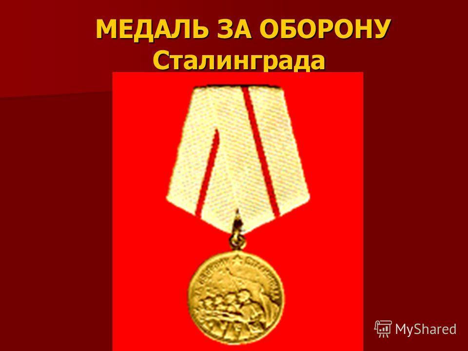 МЕДАЛЬ ЗА ОБОРОНУ Сталинграда МЕДАЛЬ ЗА ОБОРОНУ Сталинграда