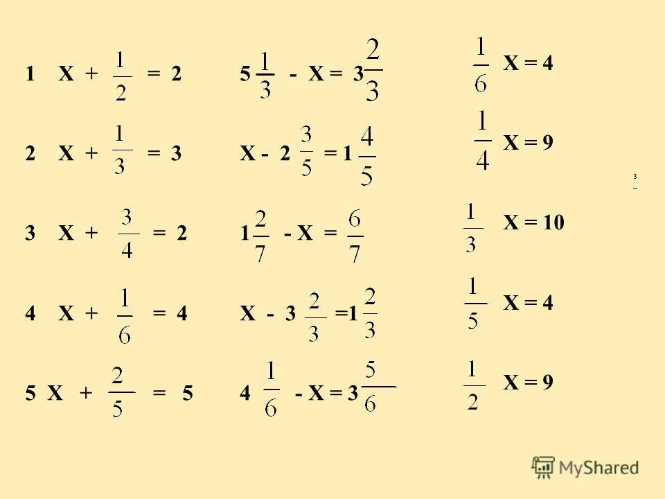 1Х + = 2 2Х + = 3 3Х + = 2 4Х + = 4 5 Х + = 5 5 - Х = 3 Х - 2 = 1 1 - Х = Х - 3 =1 4 - Х = 3 Х = 4 Х = 9 Х = 10 Х = 4 Х = 9