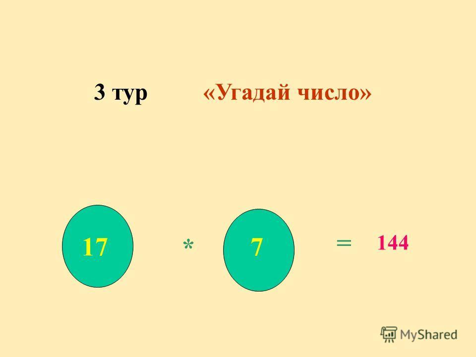 * 177 = «Угадай число»3 тур 144