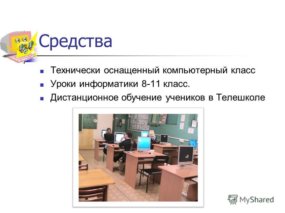 Средства Технически оснащенный компьютерный класс Уроки информатики 8-11 класс. Дистанционное обучение учеников в Телешколе
