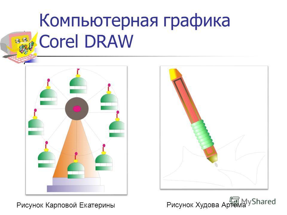 Компьютерная графика Corel DRAW Рисунок Карповой Екатерины Рисунок Худова Артема